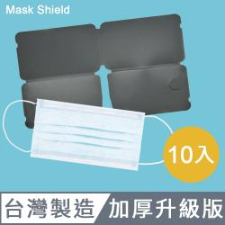 【Mask Shield】台灣製口罩保護夾/加厚版/霧黑色 - 十入組