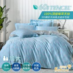 Betrise璃末 加大-頂級植萃系列 300支紗100%天絲四件式兩用被床包組