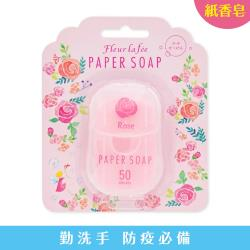 【CHARLEY】繁花精靈紙香皂-玫瑰香 50片入