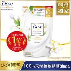 DOVE 多芬 日本植萃沐浴乳_白茉莉絲柔細緻補充包400G