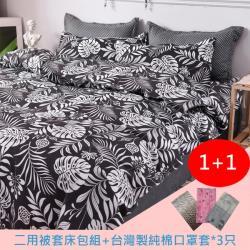 葉影飄香 雙人四件式被套床包組(組合-台灣製純棉口罩套*3只)