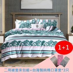 迷人溢彩 雙人四件式被套床包組(組合-台灣製純棉口罩套*3只)