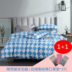 閑趣 雙人四件式鋪棉兩用被床包組(組合-台灣製純棉口罩套*3只)