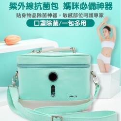 YOGMEDI 紫外線抗菌媽媽包 紫外線消毒包/口罩除菌/收盒方便