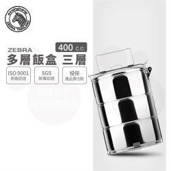 【ZEBRA 斑馬牌】多層飯盒 / 10CM*3層 / 0.4L*3(304不鏽鋼 餐盒 便當盒)