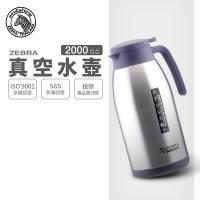 【ZEBRA 斑馬牌】真空水壺 / 新型II / 2.0L(304不鏽鋼 保溫壺 真空壺)