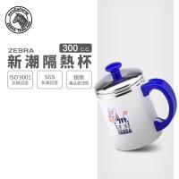 【ZEBRA 斑馬牌】新潮隔熱杯 / 300CC(304不鏽鋼 隔熱杯 馬克杯)