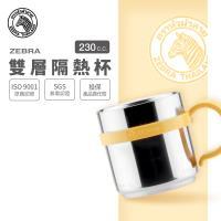 【ZEBRA 斑馬牌】雙層隔熱杯 / 7CM / 230cc(304不鏽鋼 隔熱杯 馬克杯)