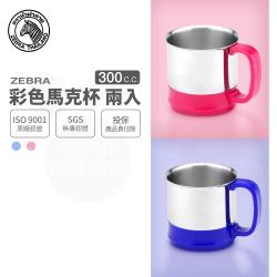 【ZEBRA 斑馬牌】斑馬彩色馬克杯-2入 / 300CC*2(304不鏽鋼 馬克杯 小口杯)