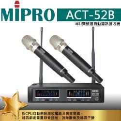 MIPRO ACT-52B 半U雙頻道自動選訊無線麥克風