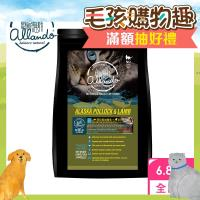 Allando奧藍多 天然無穀貓鮮糧-阿拉斯加鱈魚+羊肉 6.8kg