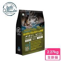 Allando奧藍多 天然無穀貓鮮糧-阿拉斯加鱈魚+羊肉 2.27kg
