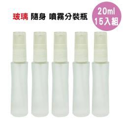 olina  20mL 台製液體噴霧玻璃分裝瓶15入組(化妝水 香水 酒精消毒 防蚊液 分裝瓶)
