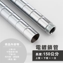 Ki Wish 鐵架專用配件-鐵管150cm(4支組)一英吋管徑