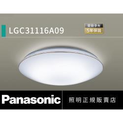 好商量~Panasonic 國際牌 32.5W LGC31116A09 金線 LED 遙控吸頂燈 調光調色吸頂燈  110V 金彩