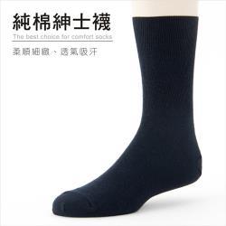 【老船長】B200-26純棉寬口紳士襪-6雙入