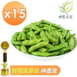 【神農良食】SGS神農獎外銷等級原味/薄鹽/芋香毛豆 三種口味任選(15包)