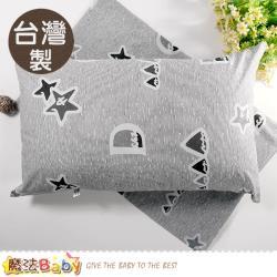 魔法Baby 台灣製枕頭套(2個一組)~id61_a047