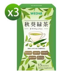 WEDAR 日本風靡專利秋葵綠茶3盒優惠組(15包/盒)