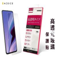 ACEICE  Sony Xperia 10 II ( XQ-AU52 )  6吋  - 透明玻璃( 非滿版 ) 保護貼
