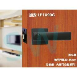 LP1X90G 加安浴廁鎖 消光黑 內側自動解閂 安裝60mm門厚30-45MM無鑰匙 水平把手鎖 方套盤 通道廁所門鎖