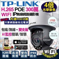 KINGNET 監視器攝影機 TP-LINK 防水防塵 WIFI 手機遠端 300萬高清鏡頭 紅外線夜視 H.265 4倍光學變焦 旋轉 控制