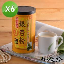 御復珍 銀杏粉6罐組 (無糖, 600g/罐)