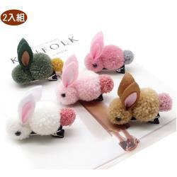 可愛兔子兒童髮夾髮飾立體兔子髮夾瀏海夾2入 J029【卡通小物】