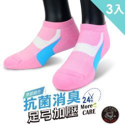 【老船長】(8466)EOT科技不會臭的襪子船型運動襪22-24cm-粉色3雙入