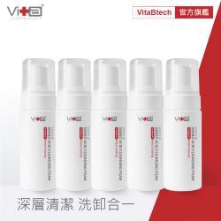 (買就送防疫噴霧)Swissvita薇佳 微晶3D胺基酸洗卸慕絲150ml  5入囤貨組送贈品