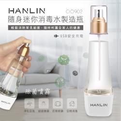 HANLIN-CIO902 隨身迷你消毒水製造瓶