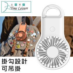 Time Leisure 戶外旅行3段式USB充電隨身迷你登山扣風扇 白
