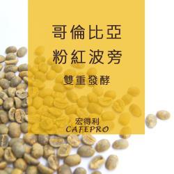 哥倫比亞 粉紅波旁 (雙重發酵) (咖啡生豆)