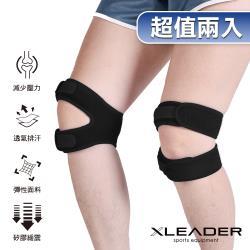 LeaderX 運動防護 雙重加壓減震髕骨帶 2只入(兩色可選)
