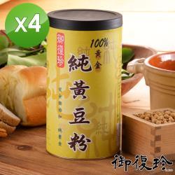 御復珍 純黃豆粉4罐組 (無糖,400g/罐)
