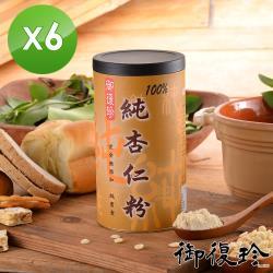 御復珍 純杏仁粉6罐組 (無糖,400g/罐)