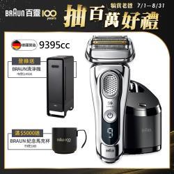 ★父親節主打 結帳驚喜價★德國百靈BRAUN-9系列音波電動刮鬍刀/電鬍刀 9395cc