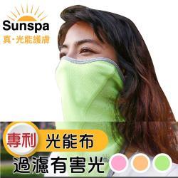 【SUN SPA】真 專利光能布 UPF50+ 遮陽防曬 濾光運動口罩(頭套面罩 輕薄透氣 抗UV防紫外線涼感)