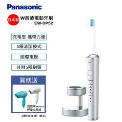 Panasonic國際牌日本製W音波電動牙刷 EW-DP52 黑/銀+多面貼合替換刷頭-C-(庫)