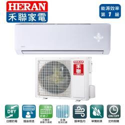 ★超值好禮五選一★ HERAN禾聯 11-14坪 變頻一對一冷專型HI-N801/HO-N801