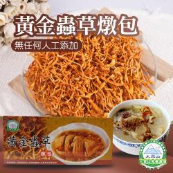大雪山農場  黃金蟲草燉包-3g-8包-盒 (2盒一組)