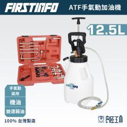 良匠工具-12.5L(ATF)手氣動純加油機 附自排油管件15件組 台灣製 有保固