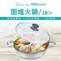 【Chieh Pao 潔豹】圍爐火鍋 /28CM /4.0L(304不鏽鋼  雙耳 湯鍋 玻璃蓋)
