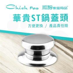【Chieh Pao 潔豹】華貴 不鏽鋼鍋蓋頭 /5mm(304不鏽鋼 鍋蓋 蓋頭)