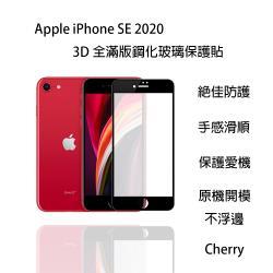 【Cherry】iPhone SE2  4.7吋 3D曲面滿版鋼化玻璃(保護貼 SE2 專用)