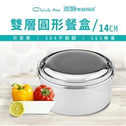 【Chieh Pao 潔豹】康潔304圓型便當盒 / 14CM / 850CC(304不鏽鋼 餐盒 飯盒 便當盒)