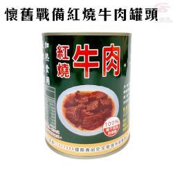 懷舊戰備紅燒牛肉罐頭(815g/罐)x1罐