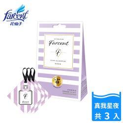 Farcent香水 衣物香氛袋-真我星夜(3入/袋)
