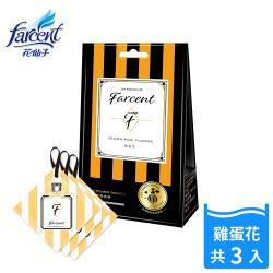 Farcent香水 衣物香氛袋-雞蛋花(3入/袋)