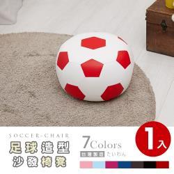 Abans-足球造型沙發椅/穿鞋椅凳-紅色1入